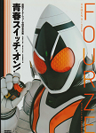 Detail of Heroes: Seishun Switch On (Fourze)