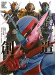 Detail of Heroes: Kamen Rider Build